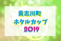 2019年度 第23回貴志川町ホタルカップ 少年サッカー大会 和歌山 優勝はFCAセンチュリー(奈良)