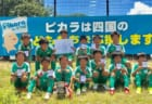 2019年度 第8回九州クラブユース(U-15)デベロップサッカー大会 優勝はV・ファーレン長崎!