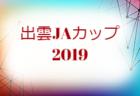 国士館高校 サッカー部セレクション 7/28,8/14開催 2020年度 東京