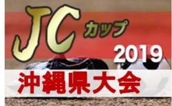 組合せ決定 7/27.28開催 2019第5回JCカップU-11少年少女サッカー沖縄地区予選