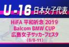 2019年度 JFA U-12サッカーリーグ2019in滋賀 湖南ブロック前期リーグ終了! 順位掲載しました!