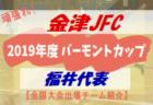 頑張れ金津JFC!2019年度 バーモントカップ福井県代表【全国大会出場チーム紹介】