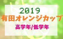 2019年度 有田オレンジカップ(和歌山)上富田FCが高学年の部・低学年の部ダブル優勝!