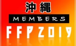 【沖縄県】参加メンバープレイバック!2019 JFAフットボールフューチャープログラムトレセン研修会(FFP)2019/8/1~8/4