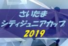 組合せ決定 2019年度 さいたまシティジュニアカップ2019 7/20,21開催 埼玉