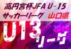 """""""飲む応援""""2019九州サッカーリーグU16/U15 日程・結果情報をおまちしています!"""