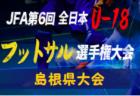 優勝はクラッキJFC 全日本女子U15サッカー選手権県大会   JFA第23回全日本女子U15サッカー選手権大会 山形県大会