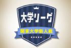 松本山雅内定の村越凱光選手(飯塚高校)入団会見 全リポート トレセン経験なしからJリーガーへ!