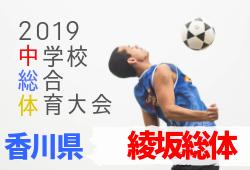 2019年度 香川県 綾歌・坂出地区中学校総合体育大会 サッカー競技 情報募集