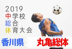 2019年度 香川県 丸亀地区中学校総合体育大会 サッカー競技 情報募集