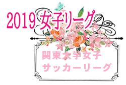 2019年度第33回関東大学女子サッカーリーグ戦 (兼)第28回全日本大学女子サッカー選手権大会関東地区予選