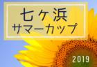 優勝は富ヶ丘SSS!2019年度 イオンカップ少年サッカー大会(宮城)
