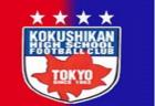 2019 SENYA CUP(センヤカップ)U-16 2次リーグ開催中 随時更新