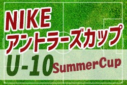 7/27開催 組合せ掲載! 2019年度 NIKEアントラーズ U-10サマーカップ