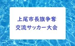 2019年度 上尾市長旗争奪交流サッカー大会  優勝は上尾東、エスペランサ総和!埼玉
