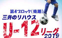 2019年度 三井のリハウスU-12サッカーリーグ東京 第4ブロック 後期 結果入力お待ちしています!