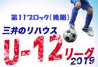 2019年度 三井のリハウスU-12サッカーリーグ東京 第10ブロック後期 結果情報お待ちしています!