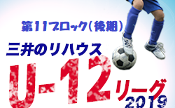 2019年度 三井のリハウスU-12サッカーリーグ東京 第11ブロック 後期 結果情報募集中!