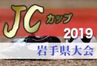 アトレチコ佐野・山辺千歳がブロック優勝!! 2019両毛地域リーグU-12 栃木 7/6全結果&前期最終結果掲載!