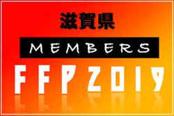 【滋賀県】参加メンバー掲載!2019 JFAフットボールフューチャープログラムトレセン研修会(FFP)8/1~8/4
