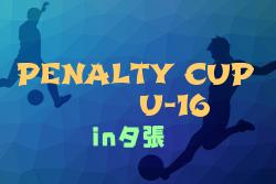2019第9回 PENALTY CUP U-16 in夕張 情報募集! 8/10~12開催!
