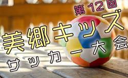 【組合せ掲載!7/20,21開催】結果速報!2019年度 第12回美郷キッズサッカー大会U9,U10(秋田県)