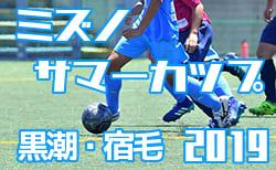 2019年度 ミズノサマーカップ 黒潮・宿毛 U-18(高知県)7/22.23.24結果速報