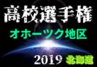 【九州版】都道府県トレセンメンバー2019全学年 情報お待ちしています!
