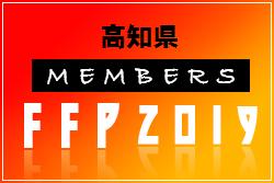 【高知県】参加メンバープレイバック!2019 JFAフットボールフューチャープログラムトレセン研修会(FFP)2019/8/1~8/4