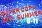 優勝は、Wings G!SUPER COPA 2019 SUMMER U-11(スーペルコパ)茨城開催