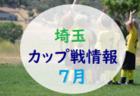 渋谷区予選 2019年度第63回東京都【第2支部】中学校サッカー新人戦渋谷区大会予選会 東京