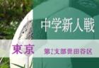 組合せ決定 第11支部予選 2019年度 第63回東京都中学校サッカー新人戦 9/14開催