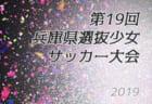 関西地区の今週末の大会・イベントまとめ【7月20日(土)~21日(日)】
