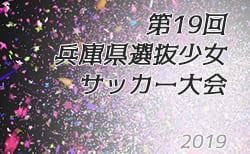 2019年度 第19回兵庫県選抜少女サッカー大会 優勝は神戸市トレセン!