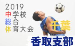 7/14までの結果募集!2019年度 千葉中学総体【香取支部】サッカー競技