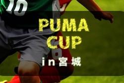 優勝は聖望学園!2019年度 PUMA CUP in MIYAGI 21st