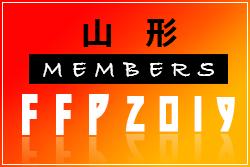 【山形県】参加メンバープレイバック!2019 JFAフットボールフューチャープログラムトレセン研修会(FFP)2019/8/1~8/4