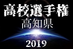 2019年度 第98回全国高校サッカー選手権大会・高知県予選 10/12.13結果掲載!2回戦10/19.20!
