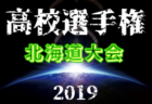 2019第98回全国高校サッカー選手権大会 北海道大会 北海が接戦を制し優勝!