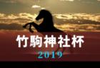 2019年度 第25回 関東女子サッカーリーグ1部,2部リーグ7/27,28結果掲載!次回8/17