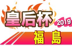 2019年度 皇后杯・福島県大会 組合せ募集・8/24,25開催