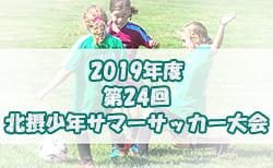 2019年度 第24回北摂少年サマーサッカー大会 兵庫 優勝は宝塚ジュニアFC