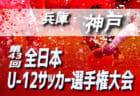 2019年度 JFA第43回全日本U-12サッカー選手権大会 兵庫大会 神戸市予選 10/20全結果 次戦は11/2