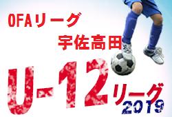 結果掲載 2019年度OFAリーグ宇佐高田少年リーグ【U-12】大分
