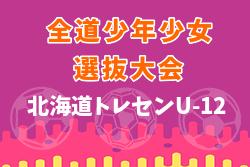 2019年度 北海道トレセンU-12 全道少年少女選抜大会 優勝は札幌ホワイト!