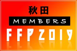 【秋田県】参加メンバープレイバック!2019 JFAフットボールフューチャープログラムトレセン研修会(FFP)2019/8/1~8/4