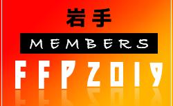 【岩手県】参加メンバープレイバック!2019 JFAフットボールフューチャープログラムトレセン研修会(FFP)2019/8/1~8/4