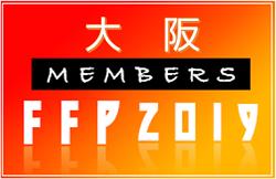【大阪府】参加メンバー掲載!2019 JFAフットボールフューチャープログラムトレセン研修会(FFP)8/1~8/4