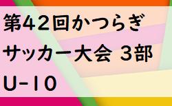 8/24,25結果速報!2019年度 第42回かつらぎサッカー大会 3部 U-10 (奈良県開催)