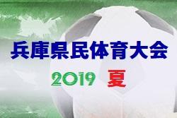 2019年度 兵庫県民体育大会サッカー競技(夏季) 7/14,15結果速報 1部優勝は県U17 姫路トレセンも負けなしの2位